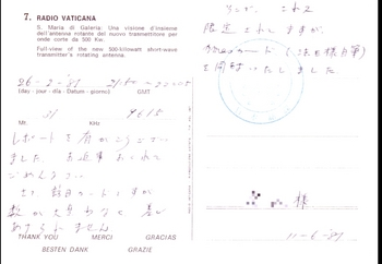 RadioVaticana_裏.jpg
