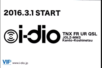 i-dio_表.jpg